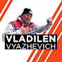 Владилен Вяжевич