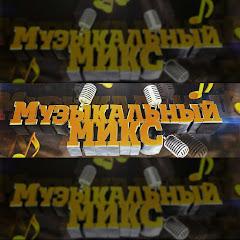 Музыкальный МИКС