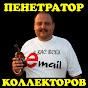 Российские Коллекторы