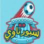 سبورتاوي - Sportawy
