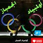 أولمبياد الجمباز