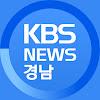 KBS뉴스 경남