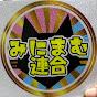 誠のラジオ【マコトーク】