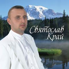 Святослав Край