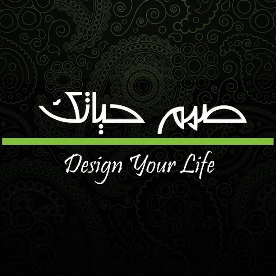 صمم حياتك / Design Your Life
