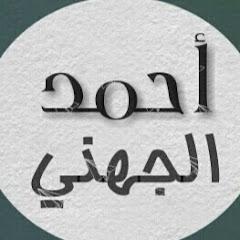 أحمد الجهني