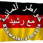 خواطر ألمانية -Khawater