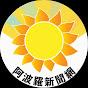 阿波罗新闻网 【热点直击 透视中南海 中国经济