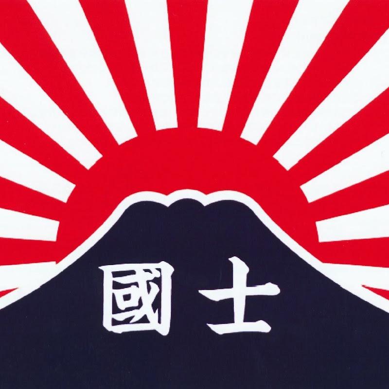 KOKUSHIOSU