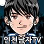 정글의법칙 먹방보며 조개캐는 인천남자TV