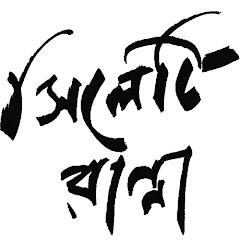 Sylheti Ranna সিলেটি রান্না