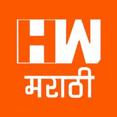 HW News Marathi