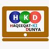 Haqeeqat Ki Dunya