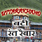 Uttarakhand Bati