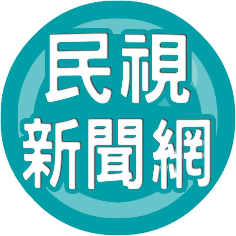 民視新聞頻道 ftvnews title=