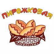 Кафе Пирожковая
