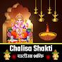 ChalisaShakti