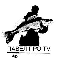 Павел Про TV