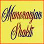 Manoranjan Shakti
