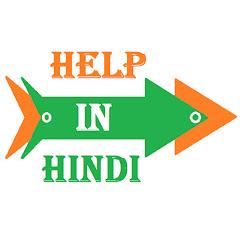 Help In Hindi