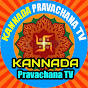 Kannada Pravachana TV
