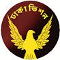 Dhaka Vision