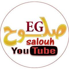 صلوح | EG