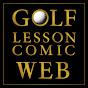 ゴルフレッスンコミックWeb