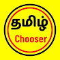 Tamil Tips Chooser