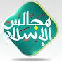 مجالس الإسلام الدعوية
