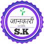 जानकारी With S K