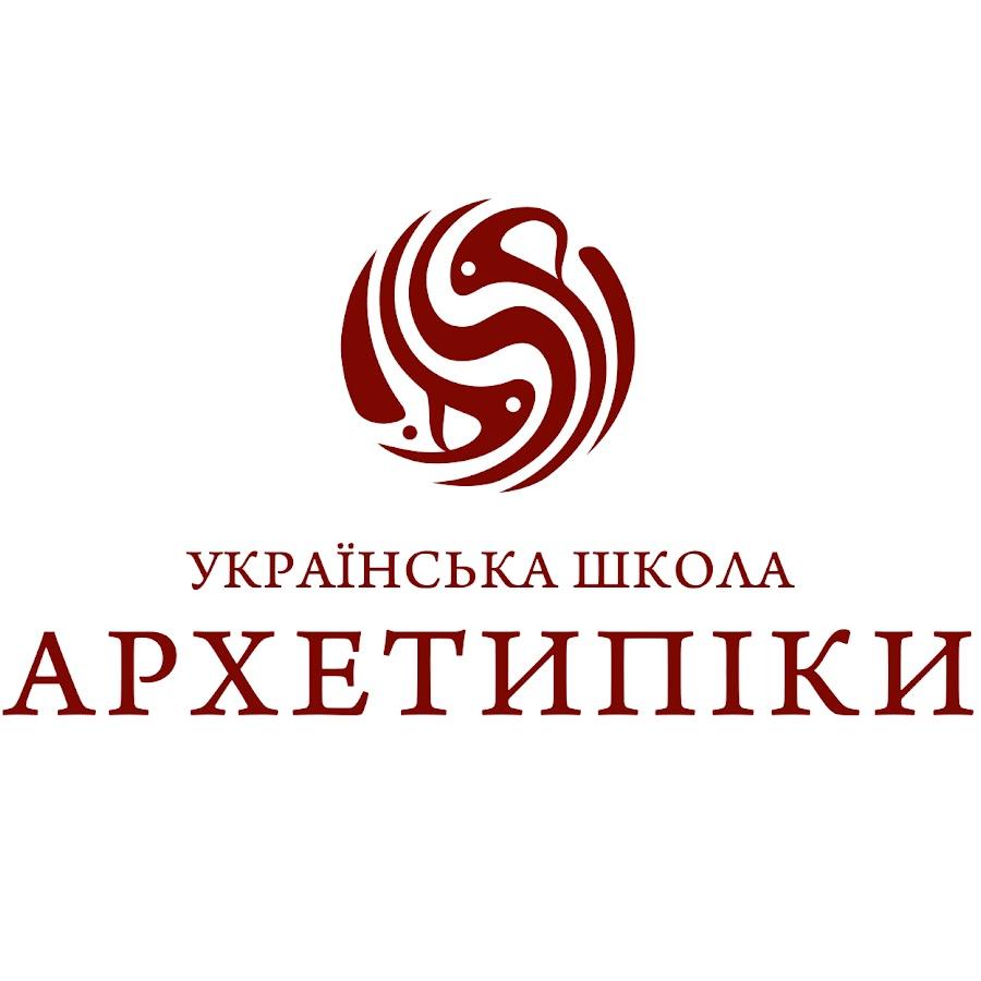 Картинки по запросу українська школа архетипіки