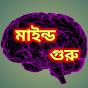Mind Guru Bangla