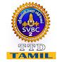 SVBCTTD Tamil