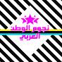 نجوم الوطن العربي