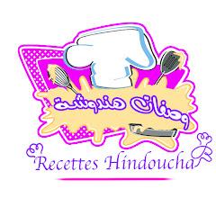 وصفات هندوشة Recettes Hindoucha
