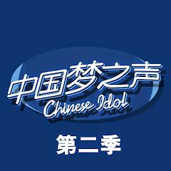中国梦之声第二季官方频道 Chinese Idol Official Channel