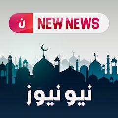 NEW NEWS نيو نيوز