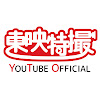 東映特撮YouTube Official YouTuber