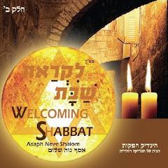 Jewish Prayer Songs שירי קדושה