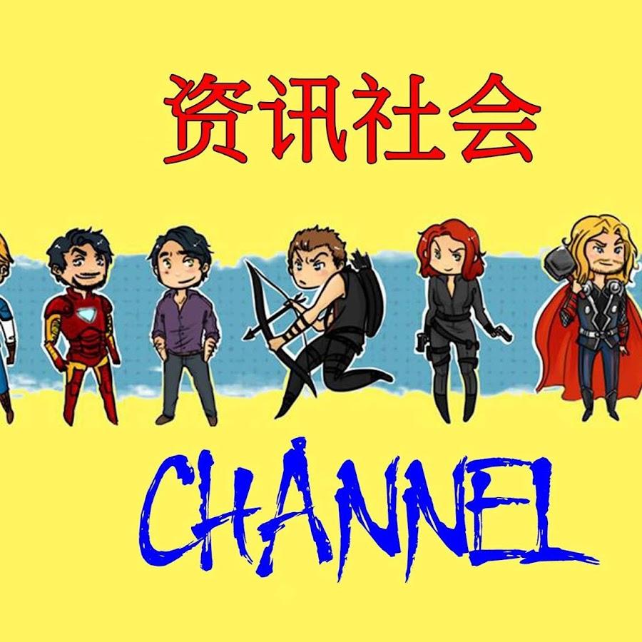 社会资讯_资讯社会 - YouTube