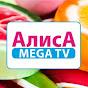 Алиса Mega Tv