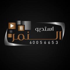 الـنـمـر // AL__NMR