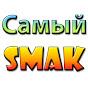 СамыйSmak