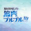 【公式】駒田航の筋肉プルプル!!!