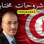 Mecanique Mokhtar Tunsie