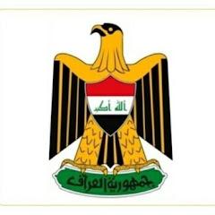 دعم الجيش العراقي