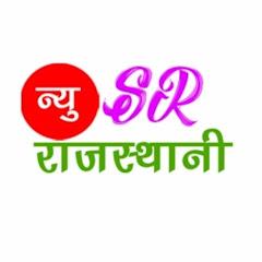 न्यू SR राजस्थानी