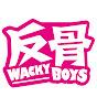 WACKYBOYS 反骨男孩