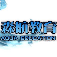 Aqua Education 淼航教育
